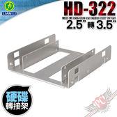 [ PC PARTY ] 聯力 Lian-Li HD-322 全鋁製 2.5吋 硬碟 / 2.5吋 SSD 轉接架
