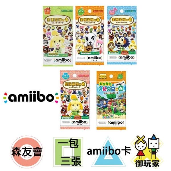 現貨 任天堂 動物森友會 amiibo 卡片 單包 請依規格下標