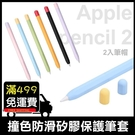 Apple Pencil 2 第二代 矽膠筆套 撞色 糖果色 防刮 防滑 支援磁吸充電 防水 輕薄 可水洗 筆袋 保護套