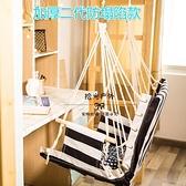 宿舍吊椅寢室大學生加厚吊床宿舍神器室內秋千家用兒童懶人搖椅子 【韓語空間】