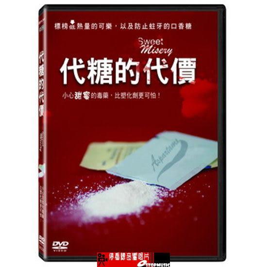 【停看聽音響唱片】【DVD】代糖的代價