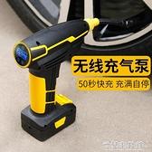 車載充氣泵 車載充氣泵汽車用打氣小轎車便攜式電動智能多功能輪胎沖氣筒無線 快速出貨YYJ