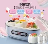 【220V電壓附轉換器】SNJ-A15K1酸奶機自製家用全自動玻璃納豆機泡菜機分杯