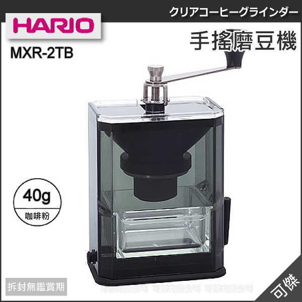 HARIO MXR-2 (MXR-2TB) 手搖磨豆機 陶瓷刀芯 攜帶型 吸盤底座 玻璃製品限宅配寄送 可傑 日本進口