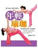 (二手書)年輕瑜珈-變年輕漂亮的第一堂瑜珈課