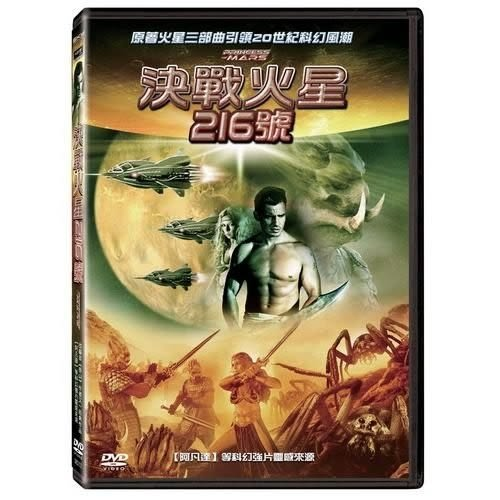 決戰火星216號DVD Princess of Mars 引領20世紀科幻風潮科(購潮8)