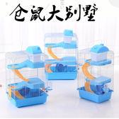 倉鼠籠子夏季降溫籠小寵多層超大豪華別墅城堡套餐倉鼠用品