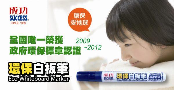 義大文具批發網~成功 1307-1 環保標章白板筆 全國唯一榮獲政府環保標章認證的白板筆(2009-2012)