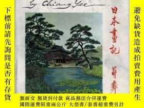 二手書博民逛書店The罕見Silent Traveller In JapanY256260 Chiang Yee W. W.