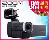 【小麥老師樂器館】現貨~海國公司 ZOOM Q8 攝影機 錄影 錄影機 音箱 音響 麥克風 錄音筆 Q4n H6