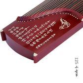125cm小古箏 半箏 刻字工藝 兒童初學古箏 演奏古箏 便攜箏