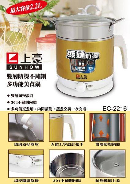 【上豪】雙層防燙不鏽鋼多功能美食鍋 / EC-2216