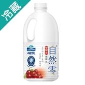 福樂自然零優酪乳-蔓越莓1700ml【愛買冷藏】