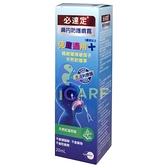 必達定 鼻內防護噴霧 兒童適用 天然海藻萃取 20ML/瓶★愛康介護★