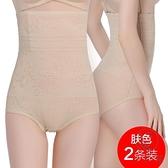 2件裝提臀束腰塑身產后收復塑形高腰收腹內褲女【小酒窩服飾】