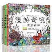 魔法森林夢幻花園涂色書全4冊秘密花園填色書兒童版成人解壓