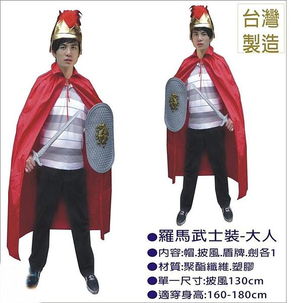 萬聖節 羅馬武士-大人 萬聖節化妝表演舞會派對造型角色扮演服裝道具