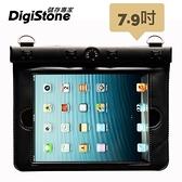 【2件85折+免運】DigiStone 平板防水袋 iPad mini 7.9吋平板電腦防水袋 保護套 適7.9吋以下平板-黑x1
