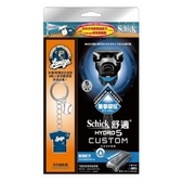 舒適水次元5辨型刮鬍刀保濕系列1刀把2刀片附贈鑰匙圈