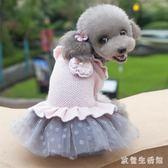 狗狗衣服   小型犬寵物秋季簡約可愛花邊裙子加絨厚款針織毛衣冬裝 KB10384【歐爸生活館】
