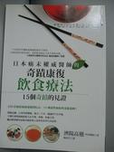 【書寶二手書T7/養生_OOU】日本癌末權威醫師的奇蹟康復飲食療法-15個奇蹟的見證_濟陽高穗