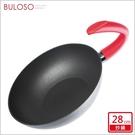 《不囉唆》DOMO G ZERO零重力深底炒鍋 28cm (不挑色/款) 不沾鍋 廚房用品 【A427785】