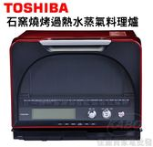 【佳麗寶】-加入購物車驚喜價(TOSHIBA東芝)31L石窯燒烤過熱水蒸氣料理爐ER-GD400GN