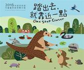 2016朱銘美術館兒童藝術教育雙年展:踏出去,就靠近一點