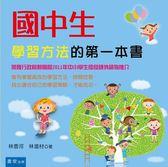 (二手書)國中生學習方法的第一本書