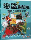海盜動起來 模型貼紙遊戲書