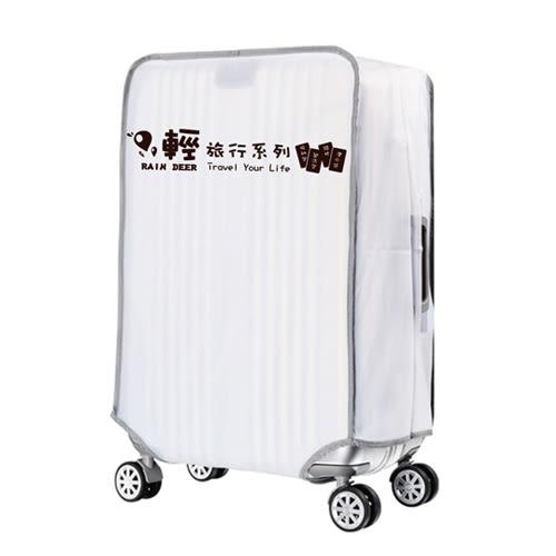 PVC半透明霧面防水行李箱套28吋【愛買】
