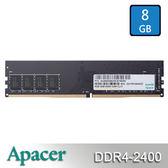 【免運費】Apacer 宇瞻 DDR4 2400 8GB 桌上型 標準記憶體 8G /1.2V /CL17