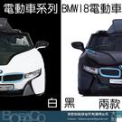 兒童電動車【原廠寶馬BMW I8電動車】...