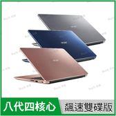 宏碁 acer SF314-54G 藍/銀/粉/紅 240G SSD+1T飆速雙碟版【i5 8250U/14吋/NV MX150 2G/Full-HD/Win10/Buy3c奇展】