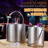 不銹鋼冰桶 加厚提手冰粒桶 雙層保溫冰塊桶帶蓋紅酒桶酒吧啤酒桶 mks免運
