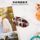 豹紋橢圓髮夾【櫻桃飾品】【31235】