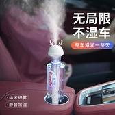 車載加濕器便攜式香薰噴霧空氣凈化器汽車內用除異味小型可愛氧吧 橙子精品