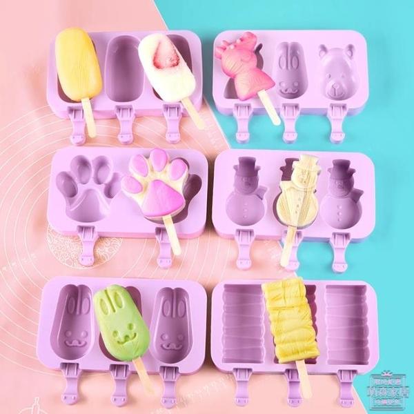 雪糕製冰器 模型冰糕模具冰棒自制家用冰淇淋冰棍軟硅膠磨具抖音同款雪糕兒童【快速出貨】