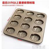 喜之焙diy烘焙烤盤 9連12連卡通呆萌魚熊貓兔豬卡通蛋糕烤盤 模具 初語生活