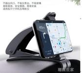 車載手機支架汽車儀表台卡扣式車用手機架車內夾子車上支撐架導航『潮流世家』