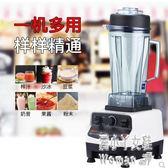 碎冰沙冰機商用奶茶店榨汁奶昔豆漿調料理攪拌機 JY7053【潘小丫女鞋】