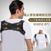 挺背肩膀肩部矯姿帶貝背夾成人防止駝背矯正帶直腰神器男隱形日本 艾莎嚴選