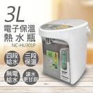 超下殺【國際牌 Panasonic】3L電子保溫熱水瓶 NC-HU301P