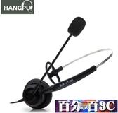 客服耳機 杭普 VT200電話聽筒客服話機耳機 電腦呼叫中心頭戴式電話耳麥 百分百