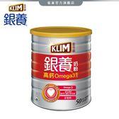 【雀巢 Nestle】金克寧銀養奶粉 高鈣Omega3配方1.5kg