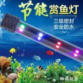 超亮LED魚缸潛水燈led防水照明燈水中燈小型三基色水陸兩用水草燈 st3359『時尚玩家』