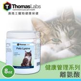 *KING WANG*THOMAS LABS 湯瑪士健康管理系列-超級貓咪離氨酸8oz