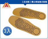 【足亦歡】獨立筒氣墊式鞋墊(男用、女用)3入組