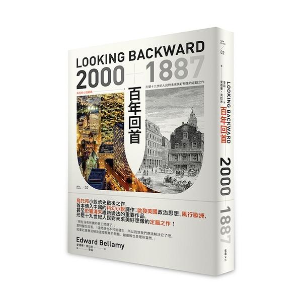 百年回首(2000~1887烏托邦小說經典.形塑十九世紀人民對未來美好想像的定錨
