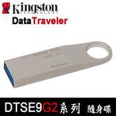 【有量有價】Kingston 金士頓 DataTraveler SE9 G2 64GB U3 金屬 隨身碟 (DTSE9G2/64G)